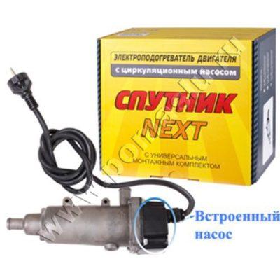 Подогреватель двигателя Спутник NEXT с насосом
